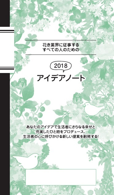 NOTECOVER0811