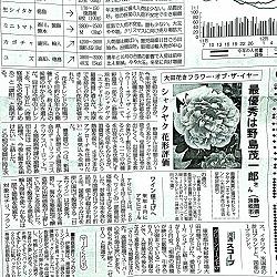 1210日本農業新聞