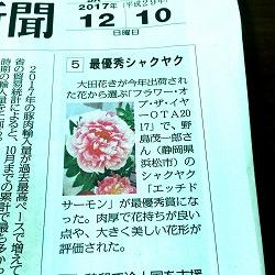 1210日本農業新聞TOP