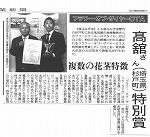 20181218日本農業新聞首都圏版_cutting