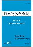 日本物流学会誌表紙