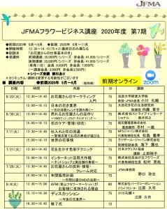 ビジネス講座2020