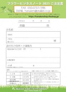 注文書□フラワービジネスノート2021
