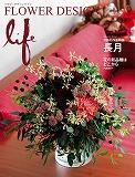 flowerdesign202009