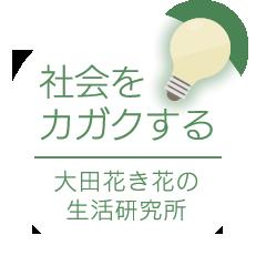 社会をカガクする大田花き花の生活研究所